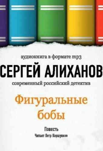 Сергей Алиханов. Фигуральные бобы