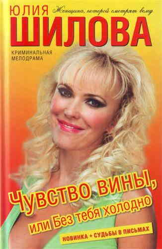 Юлия Шилова. Чувство вины, или Без тебя холодно
