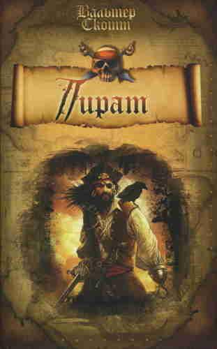 Вальтер Скотт. Пират