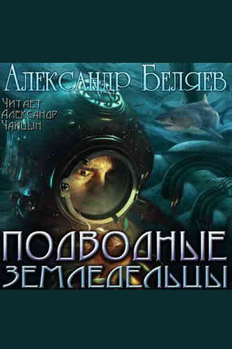 Александр Беляев. Подводные земледельцы
