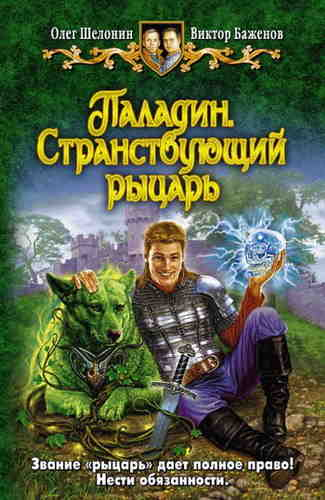 Виктор Баженов, Олег Шелонин. Паладин 2. Странствующий рыцарь