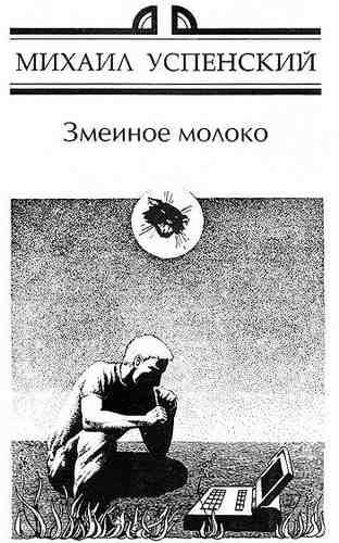 Михаил Успенский. Змеиное молоко