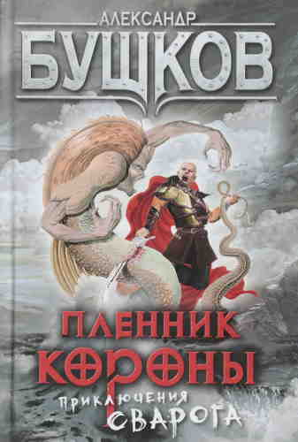 Александр Бушков. Сварог 9. Пленник Короны