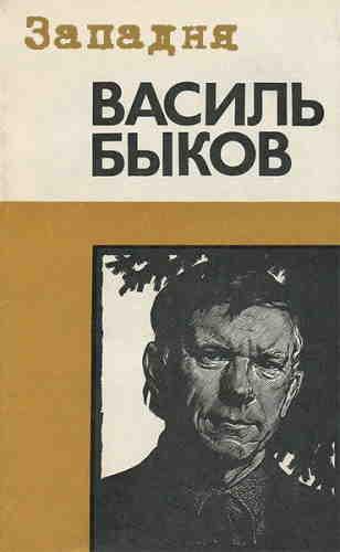 Василь Быков. Западня
