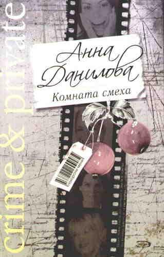 Анна Данилова. Комната смеха