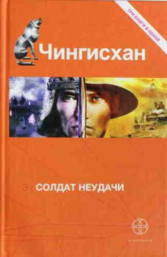 Сергей Волков. Чингисхан 3. Солдаты неудачи
