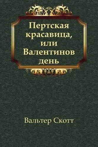 Вальтер Скотт. Пертская красавица, или Валентинов день