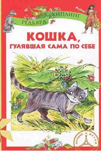 Редьярд Киплинг. Кошка, гулявшая сама по себе