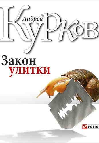 Андрей Курков. Закон улитки