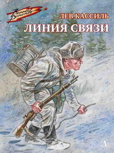 Лев Кассиль. Линия связи