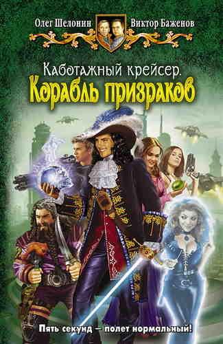 Олег Шелонин, Виктор Баженов. Каботажный крейсер 1. Корабль призраков