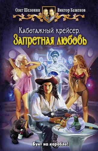 Олег Шелонин, Виктор Баженов. Каботажный крейсер 2. Запретная любовь