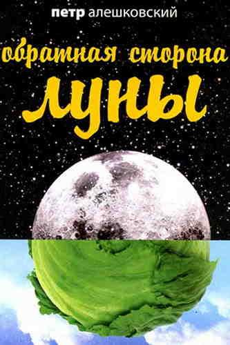 Петр Алешковский. Обратная сторона Луны