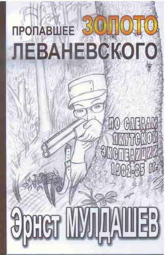 Эрнст Мулдашев. Пропавшее золото Леваневского