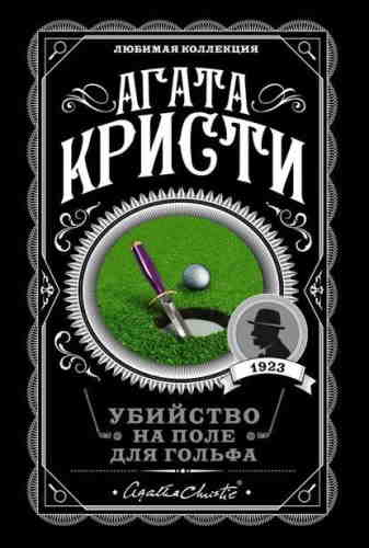 Агата Кристи. Убийство на поле для гольфа