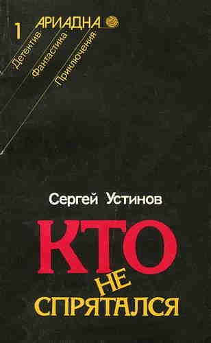 Сергей Устинов. Кто не спрятался