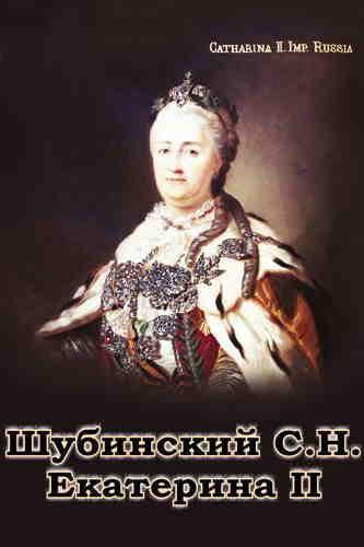Сергей Шубинский. Екатерина II