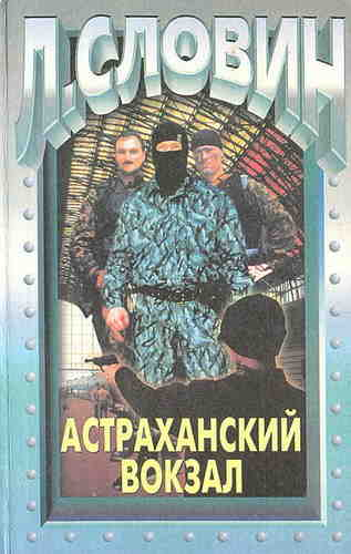 Леонид Словин. Астраханский вокзал
