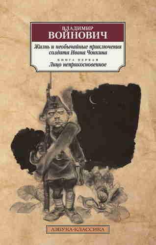 Виктор Астафьев. Прокляты и убиты. Книга 2