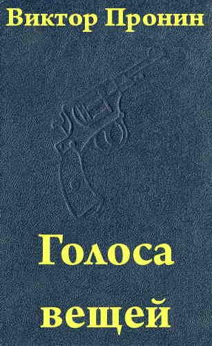 Виктор Пронин. Голоса вещей