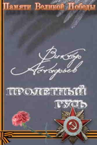 Виктор Астафьев. Пролетный гусь