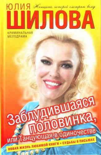 Юлия Шилова. Заблудившаяся половинка, или Танцующая в одиночестве