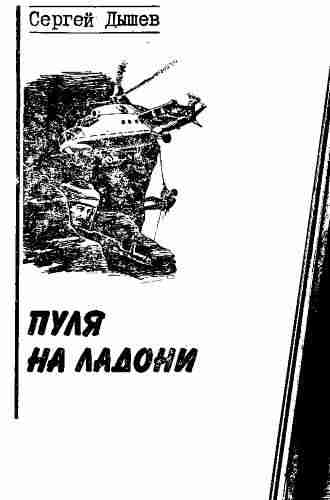Сергей Дышев. Пуля на ладони