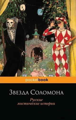 Александр Куприн. Звезда Соломона