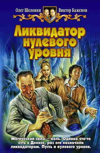Олег Шелонин, Виктор Баженов. Ликвидатор нулевого уровня