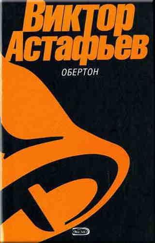 Виктор Астафьев. Обертон