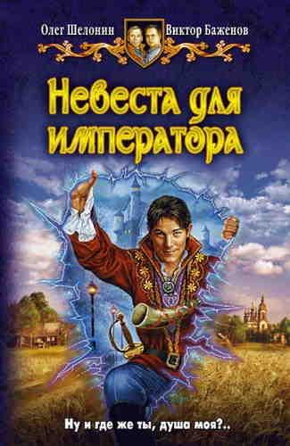 Олег Шелонин, Виктор Баженов. Ликвидатор нулевого уровня 2. Невеста для императора