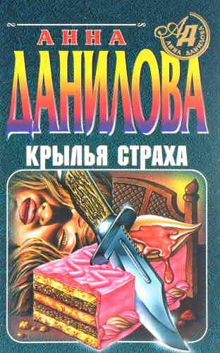 Анна Данилова. Крылья страха