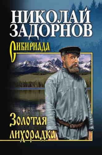 Николай Задорнов. Золотая лихорадка