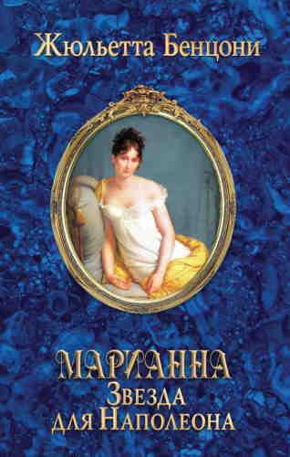 Жюльетта Бенцони. Марианна 1. Звезда для Наполеона
