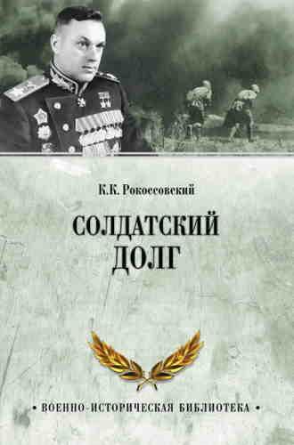 Константин Рокоссовский. Солдатский долг