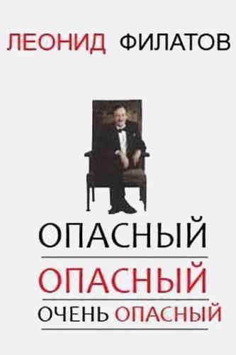 Леонид Филатов. Опасный, опасный, очень опасный