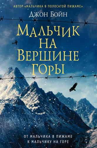 Джон Бойн. Мальчик на вершине горы
