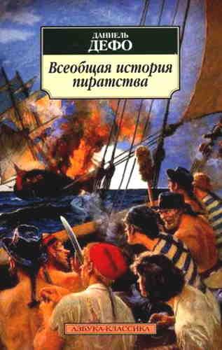 Даниэль Дефо. Всеобщая история пиратов
