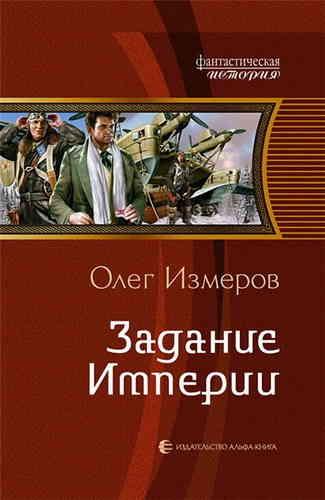 Олег Измеров. Задание Империи