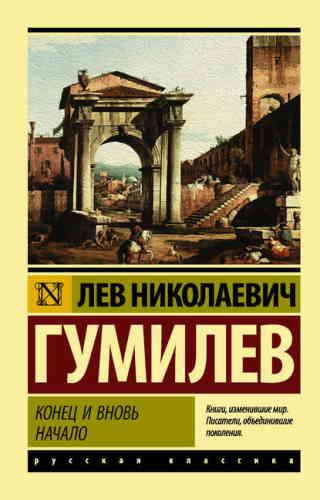 Лев Гумилёв. Конец и вновь начало