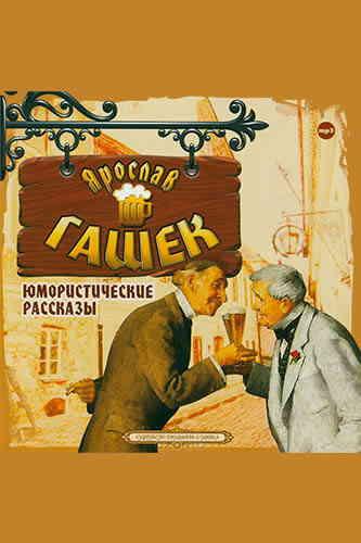 Ярослав Гашек. Хрестоматия хороших манер