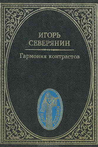 Игорь Северянин. Гармония контрастов