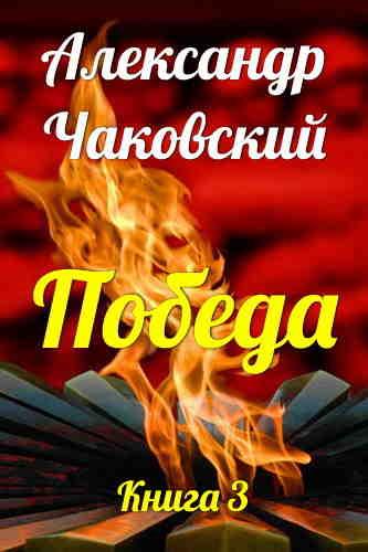 Александр Чаковский. Победа