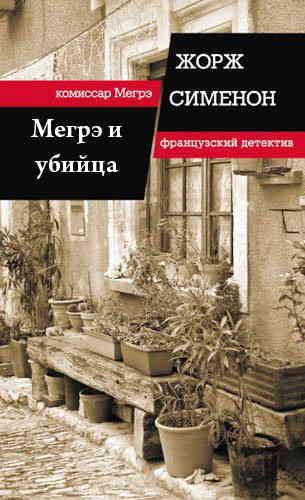Жорж Сименон. Мегрэ и убийца