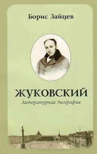 Борис Зайцев. Жуковский