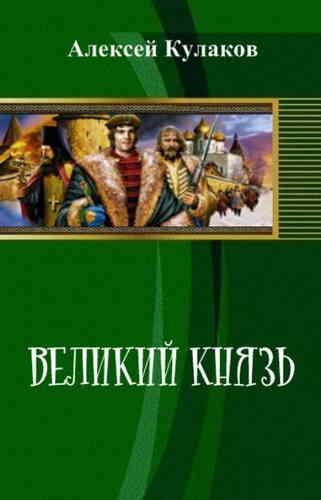 Алексей Кулаков. Рюрикова кровь 2. Великий князь