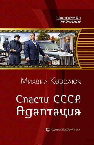 Михаил Королюк. Спасти СССР 2. Адаптация