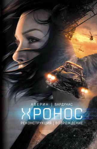 Никита Аверин, Игорь Вардунас. Хронос 6. Возрождение