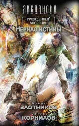 Роман Злотников, Антон Корнилов. Урожденный дворянин 2. Мерило истины