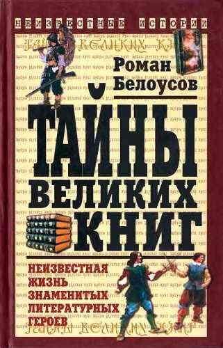 Роман Белоусов. Тайны великих книг: Неизвестная жизнь знаменитых литературных героев